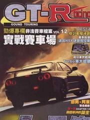 GTRacing车神