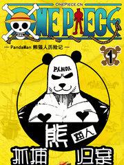 海贼王-熊猫人历险记