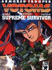 装甲骑兵 波特姆斯-异能生存者漫画1