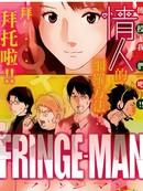FRINGE-MAN漫画