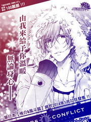 Brothers Conflict-风斗篇