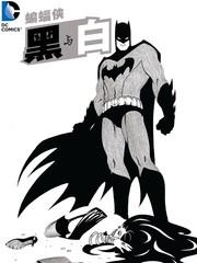 蝙蝠侠 黑与白