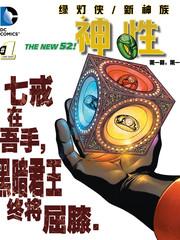 绿灯侠/新神族:神性