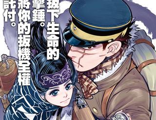 黄金神威漫画209