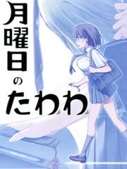 (C89)月曜日のたわわ漫画续篇78