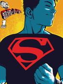超级小子v4漫画