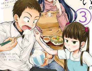 八云小姐想要喂食漫画47