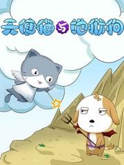 天使猫与地狱狗的日常