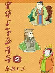 中华上下五千年之唐朝上篇漫画13