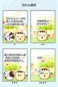 孙悟空漫画