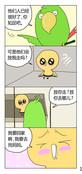 讨厌的小鹦鹉