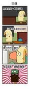 冰棍的故事漫画