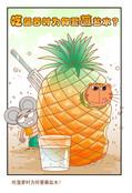 菠萝的吃法漫画