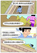 不负责任的男人漫画