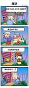 部落们崛起漫画