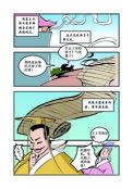 初露锋芒漫画