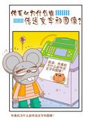 电话怎么工作漫画