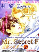 Mr.Secret Floor 炎之王子漫画