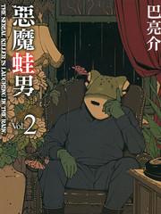 恶魔蛙男漫画3