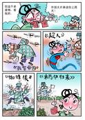 骇客帝国漫画