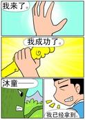 干劲十足漫画