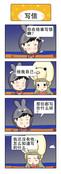 搞笑有天赋漫画