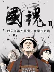 国魂漫画35