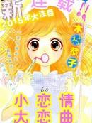 小恋情,大恋曲漫画