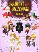 妄想BL西方神话:腹黑篇漫画