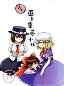 小小巫女灵梦小姐15漫画