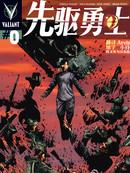 先驱勇士V2漫画