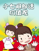 小七阿郎话价值观漫画