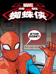 终极蜘蛛侠动画漫画