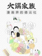 火锅家族漫画285