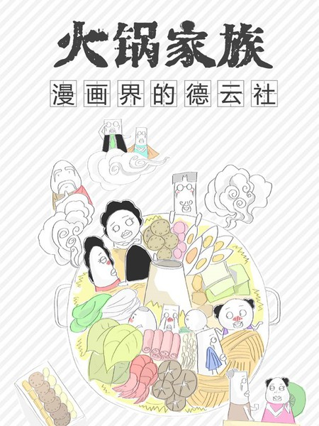 火锅家族漫画252