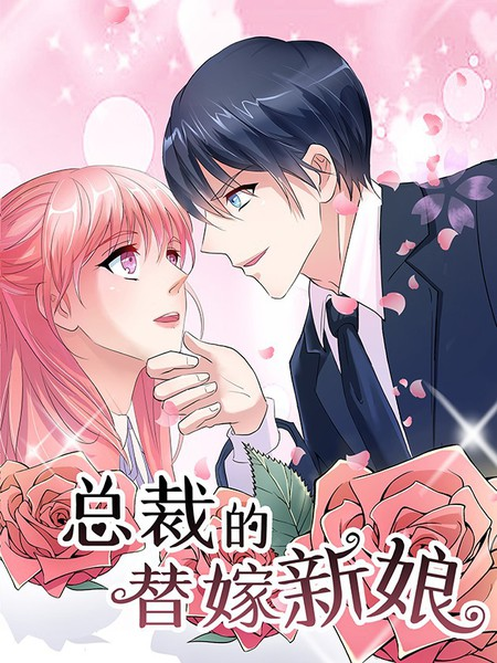 总裁的替嫁新娘漫画63