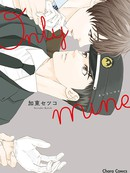 only mine 只属于我漫画