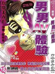 男男AV体验漫画1