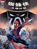 蜘蛛侠:大师计划漫画