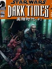 星球大战-黑暗时代