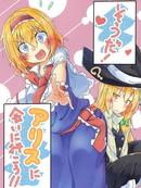 对了!去见爱丽丝吧!漫画
