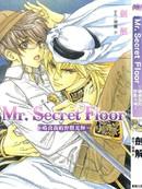 Mr. Secret Floor~啃食我的野兽光辉~ 第1卷