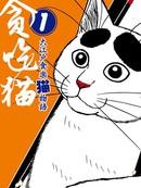 贪吃猫漫画