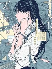 Midnight Blue漫画2
