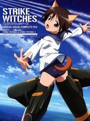 强袭魔女画集漫画島田フミカネTHE WORLD WITCHES 2018
