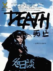 死亡-冬日谈