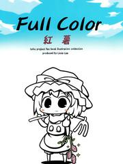 Full color 红薯漫画1