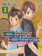 网球优等生漫画455