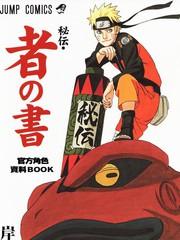 火影忍者-者之书