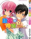 Sweet☆Line甜蜜阵线(小说)